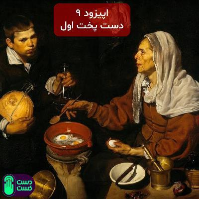 اپیزود ۰۹: دست پخت اول - آشپزی ایرانی