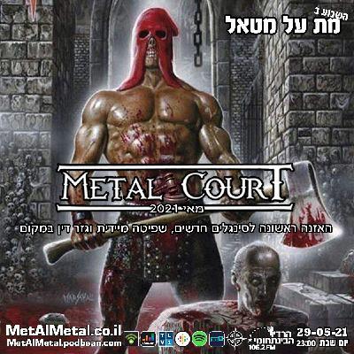 מת על מטאל 566 - Metal Court May 21
