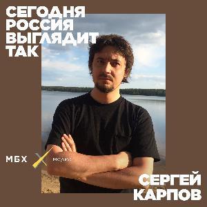 Сергей Карпов. Публичная история и медиа в России