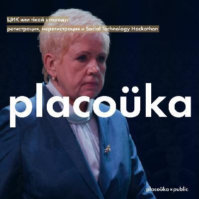placoüka×public — ЦИК или тікай з городу: про регистрацию и нерегистрацию кандидатов
