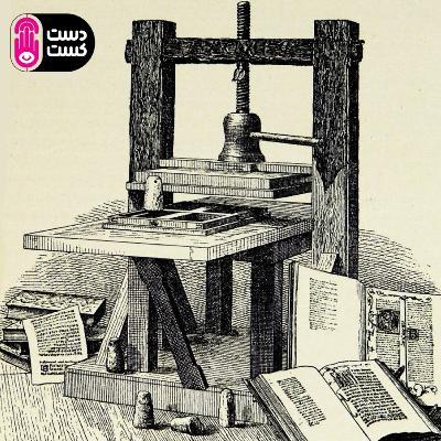 اپیزود ۰۳: دستگاه - تحلیل لغوی و تاریخی