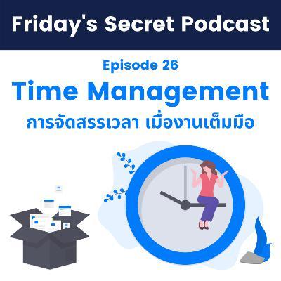 EP26 Time Management การจัดสรรเวลา เมื่องานเต็มมือ