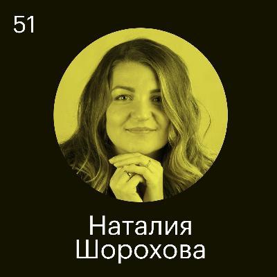 Наталия Шорохова, Кнопка: Мы открыли вакансию счастливого человека