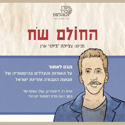 מבט לאחור - על האורות והצללים בהיסטוריה של תנועת העבודה ומדינת ישראל, עם אדם רז