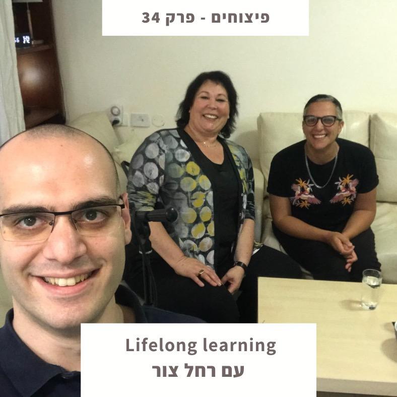 פיצוחים - Lifelong Learning עם רחל צור - פרק 34