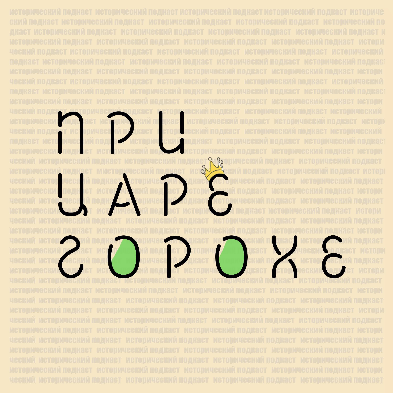 При царе Горохе:Никита Исанов