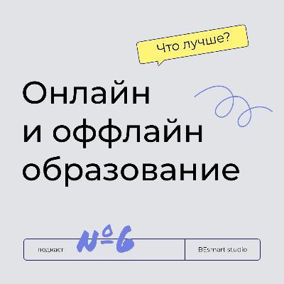 Мария Соляник и Татьяна Юрша, ИКРА СПб. Как всё-таки круче учиться — оффлайн или онлайн?