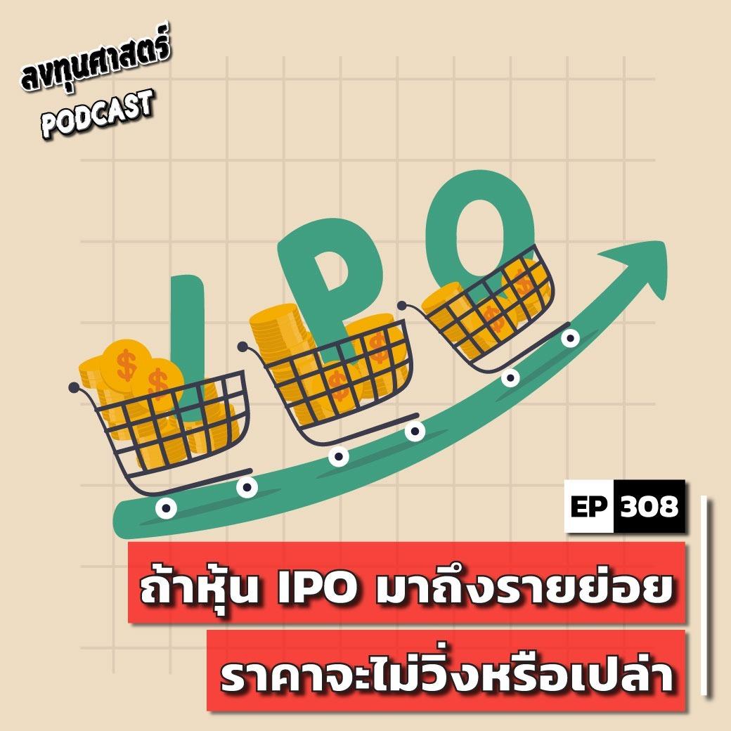 INV308 : ถ้าหุ้น IPO มาถึงรายย่อย ราคาจะไม่วิ่งหรือเปล่า