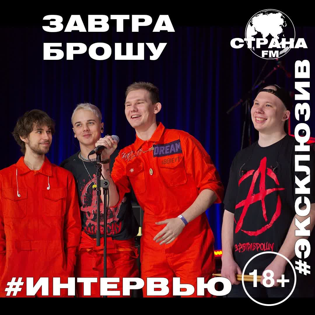 ЗАВТРА БРОШУ. Эксклюзивное интервью