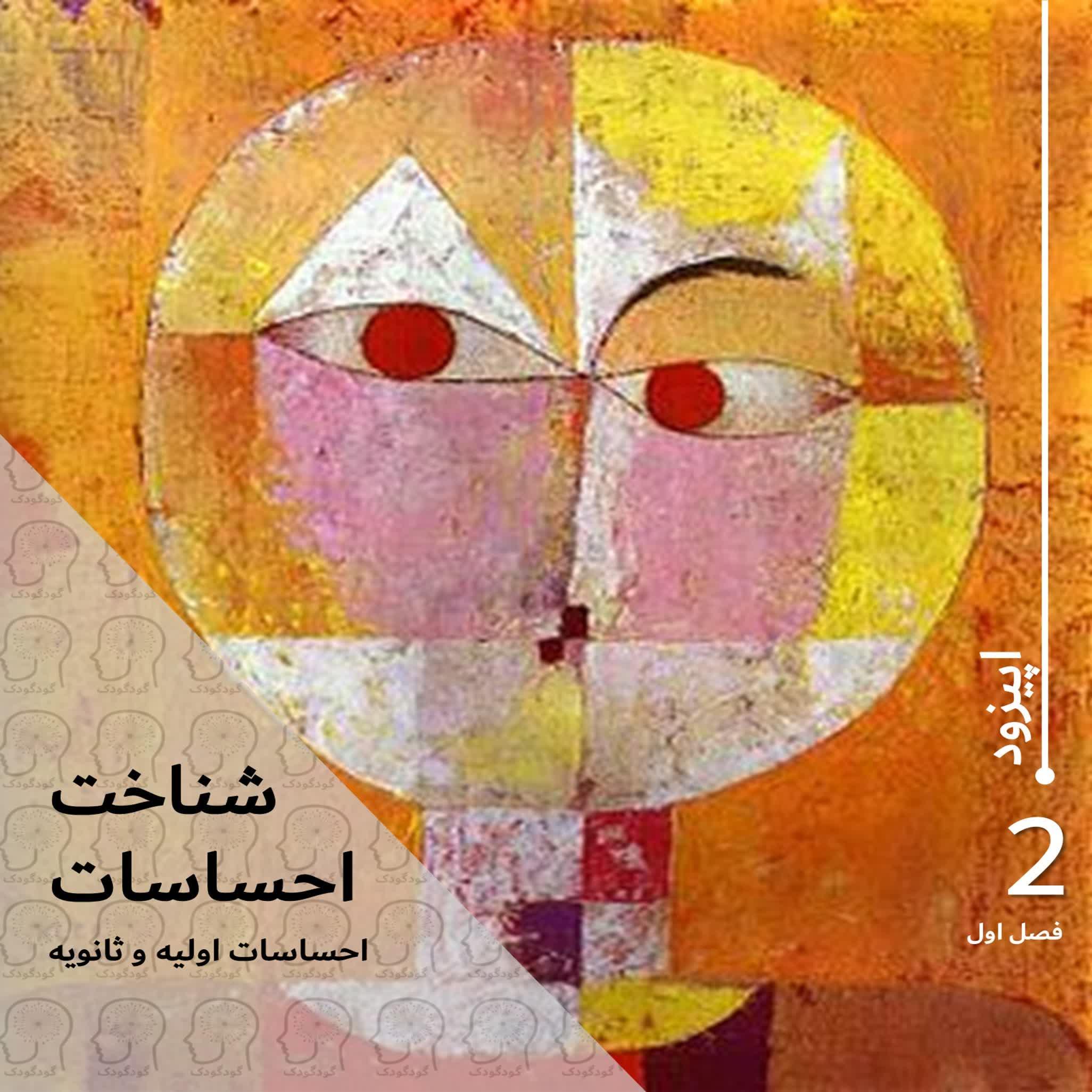E02(1) احساسات مختلف را بشناسیم