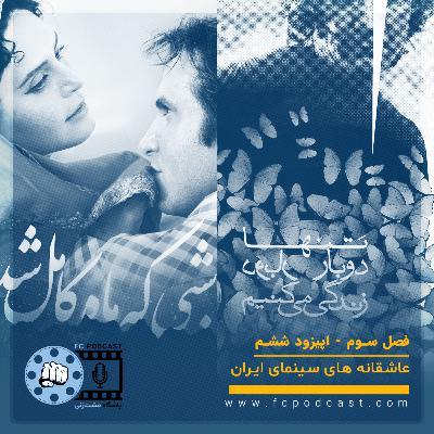 فصل سوم (عاشقانه های سینمای ایران) - اپیزود ششم