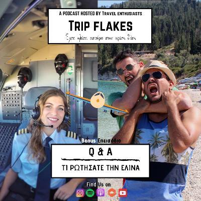 Q & A: Τι ρωτήσατε την Ελίνα;