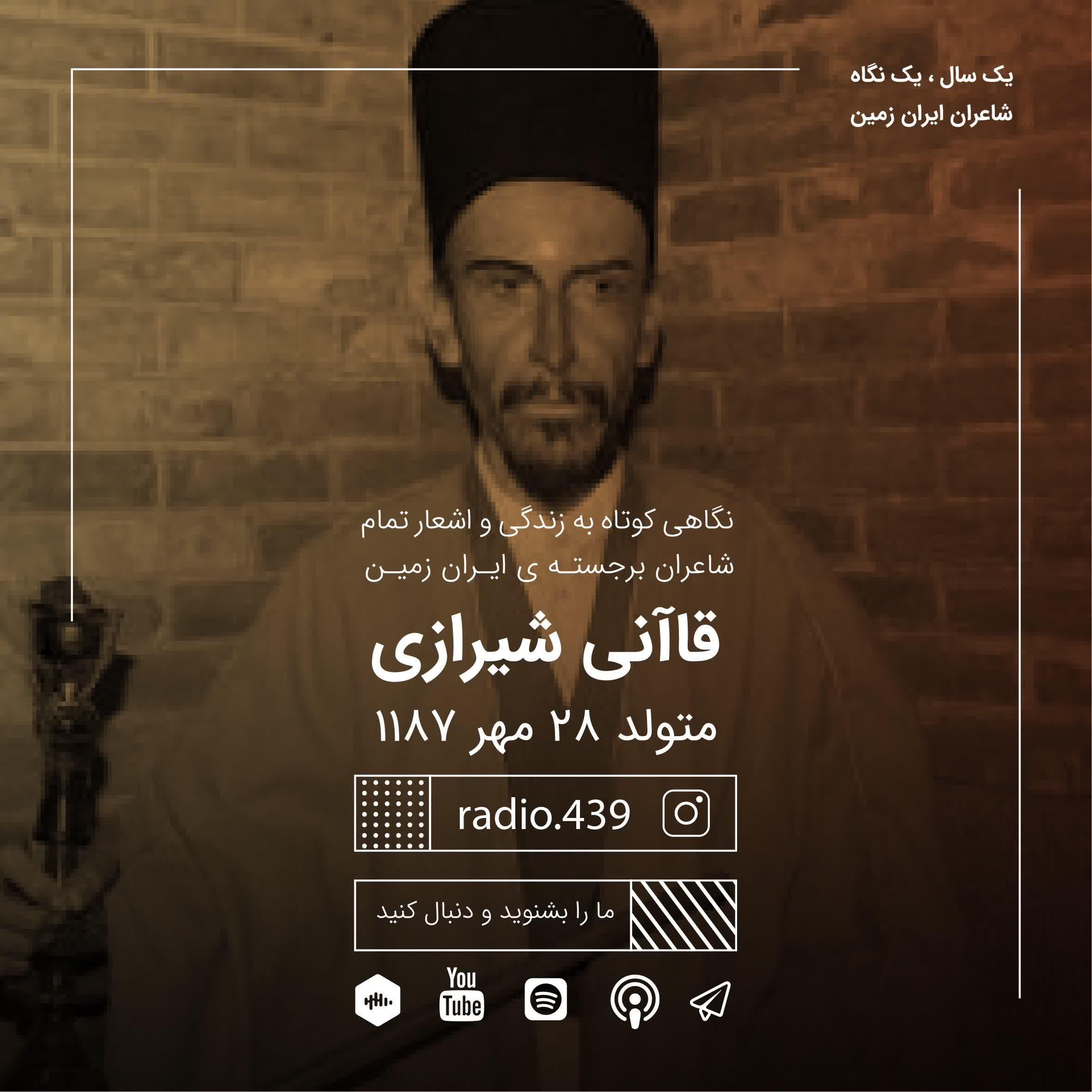 یک سال یک نگاه-بیست و هشت مهر-قاآنی شیرازی