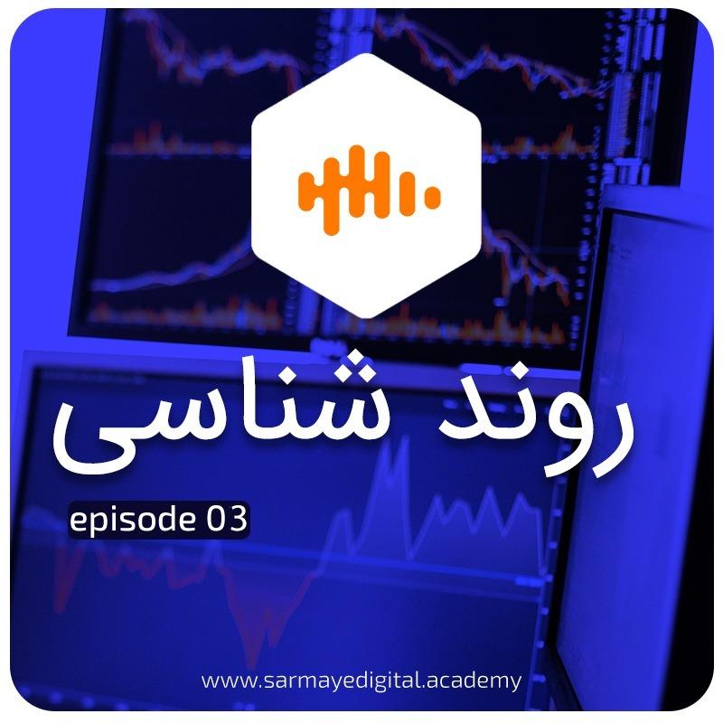 Radio-Sarmaye-Digital-Episode7