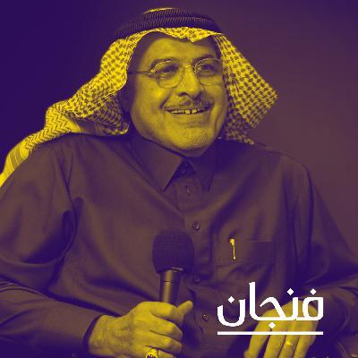 176: الرجل الذي أرشف مثقفي العرب