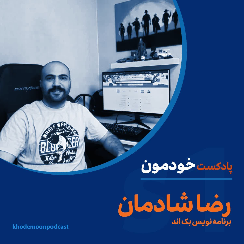 Reza Shadman - Backend Developer