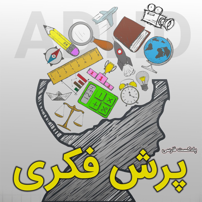 ADHD -پادکست فارسی پرش فکری