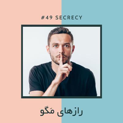 EP49 - آجیل - رازهای مگو