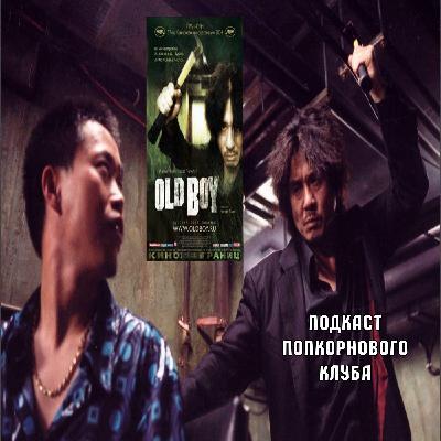 Олдбой (2003) - Попкорновый клуб