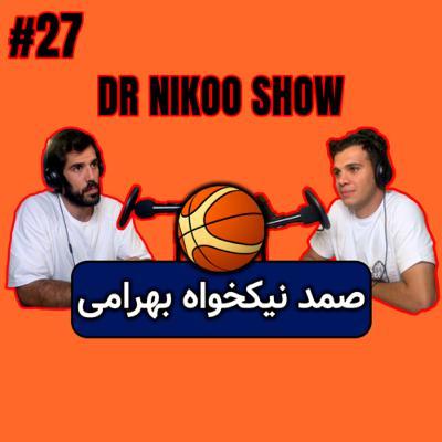 گفتگو جذاب با صمد نیکخواه بهرامی نه فقط درباره بسکتبال بلکه.درباره زندگی      DR NIKOO SHOW #27