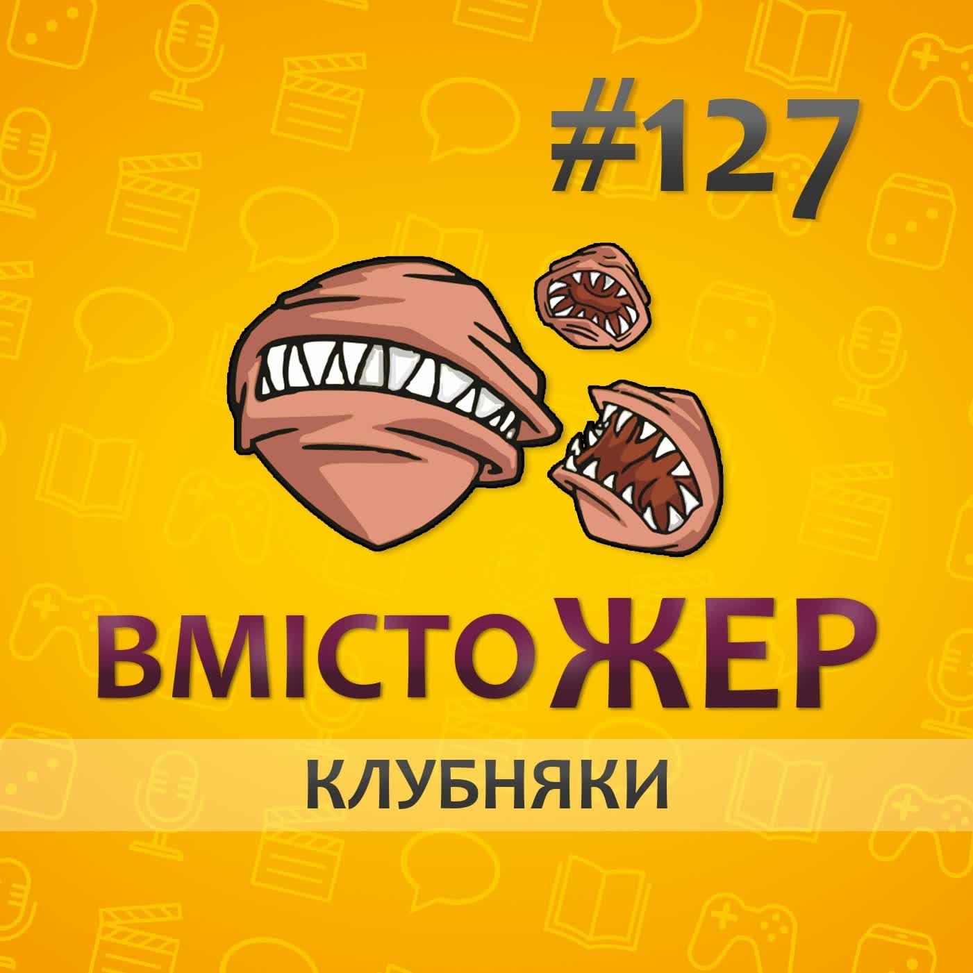 Вмістожер 127 — КЛУБНЯКИ