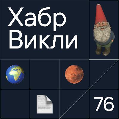 Викли // Марс вне земных законов, гнома из Half-Life отправят в космос, о пользе документации