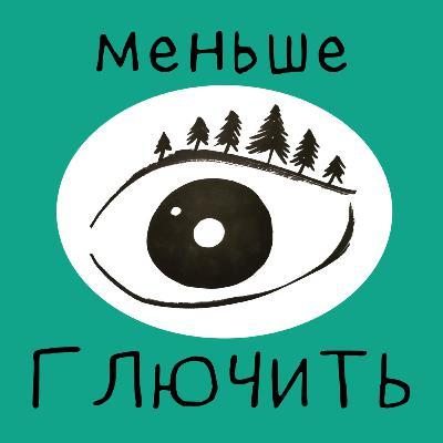 Осознанность: Виктор Ширяев о внимании, которое составляет нашу жизнь, и как его тренировать