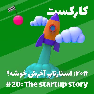 20: The Startup Story - استارتاپ آخرش خوشه؟