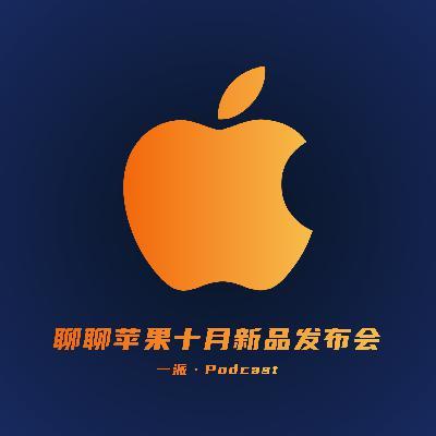 034 聊聊苹果十月新品发布会,iPhone 12 终于来了