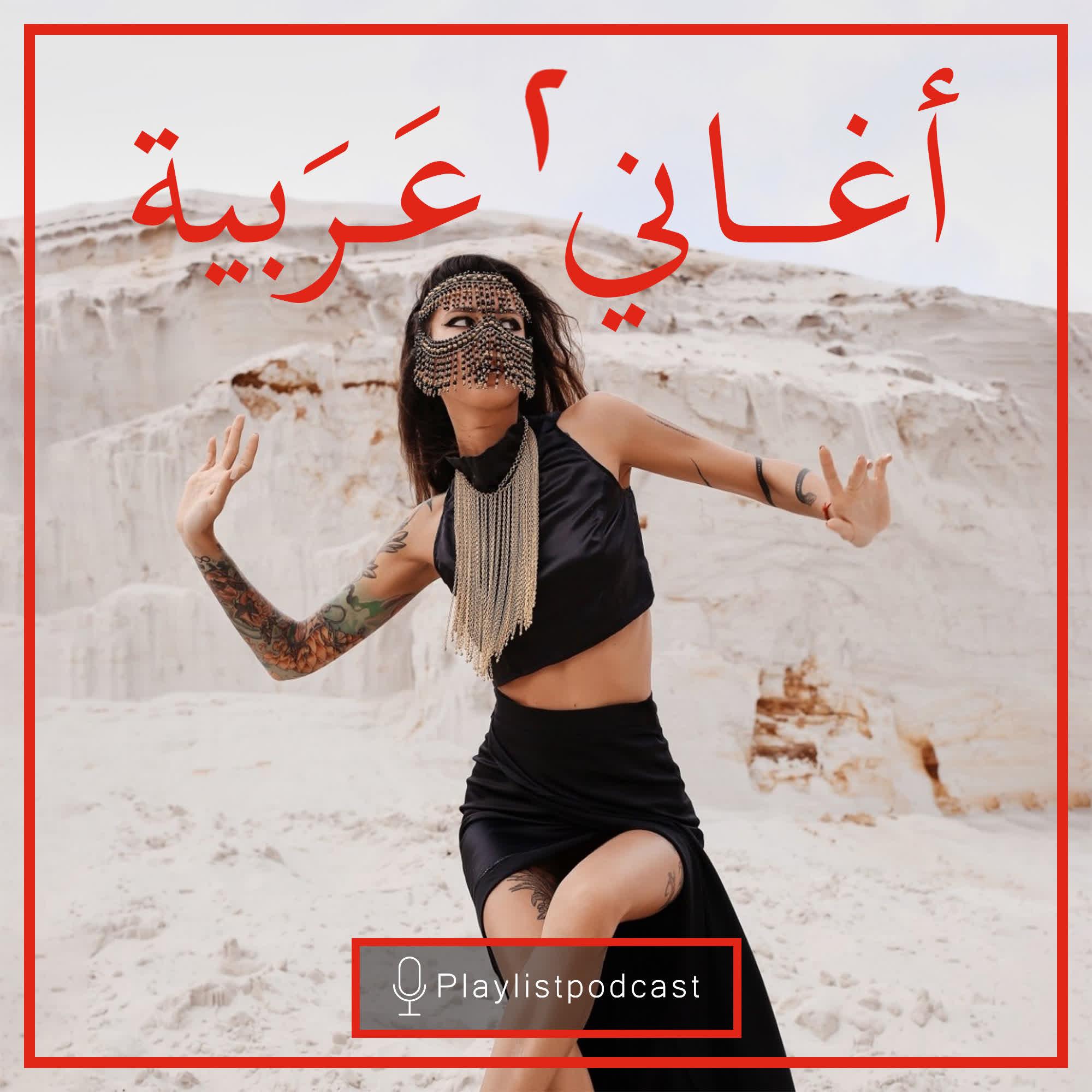 LIVE 150 – پلی لیست – عربی 2