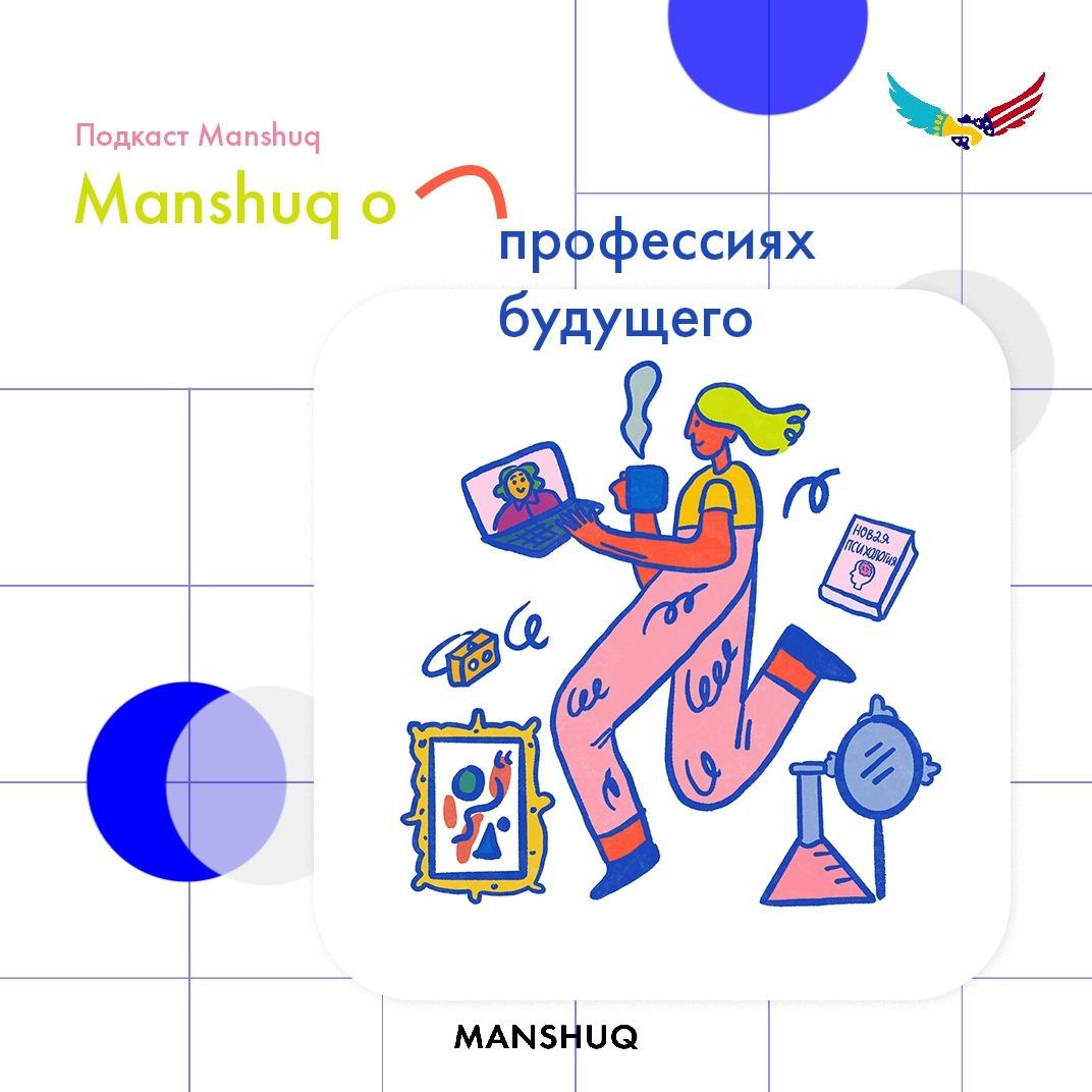 Manshuq о профессиях будущего