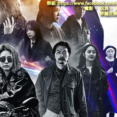 Scifi20200719D《Netflix動畫 日本沉沒2020》《沒落要塞(DECA-DENCE)》《弩級戰隊HXEROS》