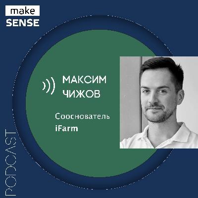 О сити-фермерстве, трендах и IT-технологиях в агрономии с Максимом Чижовым