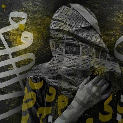 الجندر في اللغة، بين السلطة والمقاومة   الحلقة 2 اللغة العربية الشاملة بين التنظير والممارسة