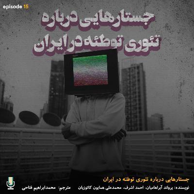 اپیزود پانزدهم: جستارهایی درباره تئوری توطئه در ایران
