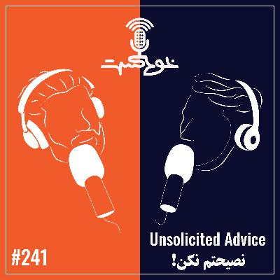 EP241 - Unsolicited Advice - نصیحتم نکن