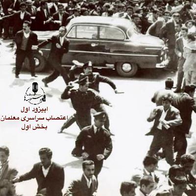 رادیو دستنوشتهها -اپیزود ۱ - اعتصاب سراسری معلمان - بخش اول