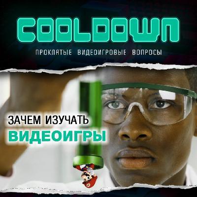 Cooldown #2 Зачем изучать видеоигры. Гость — Александр Суслов