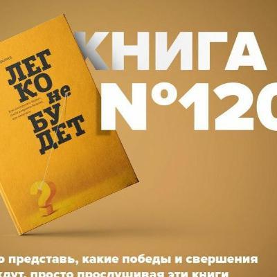 Книга #120 - Легко не будет. Как построить бизнес, когда вопросов больше, чем ответов. Бен Хоровиц