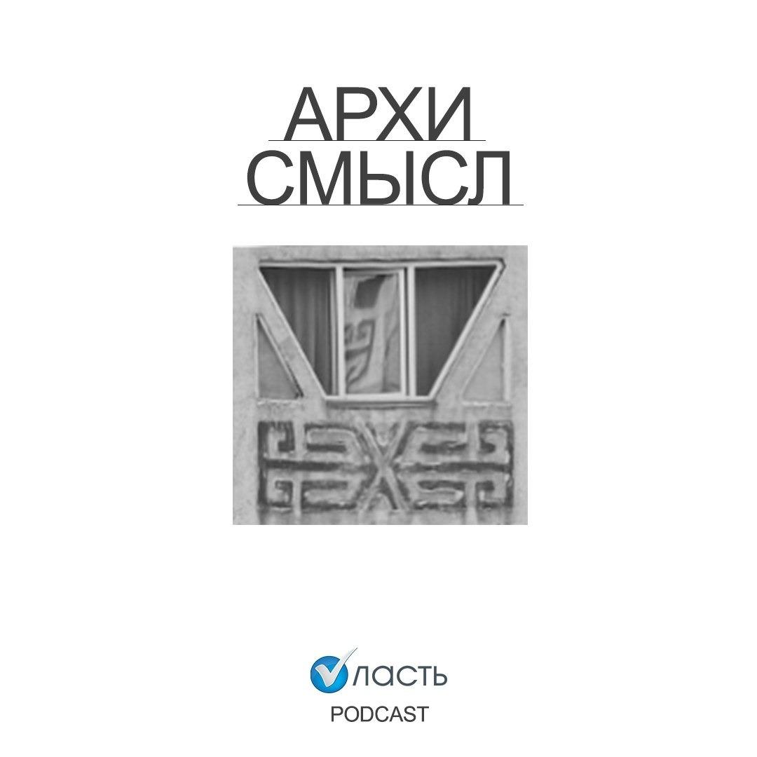 Архисмысл. Выпуск первый. Здание НКВД в Алматы