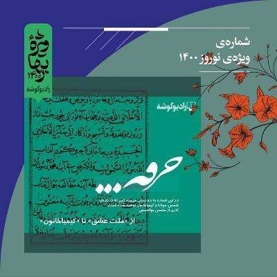پادکست خرقه/ ویژهنامهی نوروز ۱۴۰۰