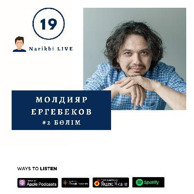 Молдияр Ергебеков, 2 бөлім: Адамның ең негізгі табиғаты - даму
