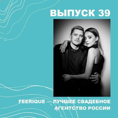 39. БОНУС Féerique — лучшее свадебное агентство России.