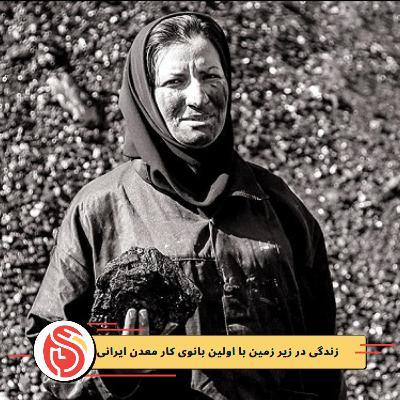 اپیزود ششم: زندگی در زیرزمین با اولین بانوی معدن کار ایرانی