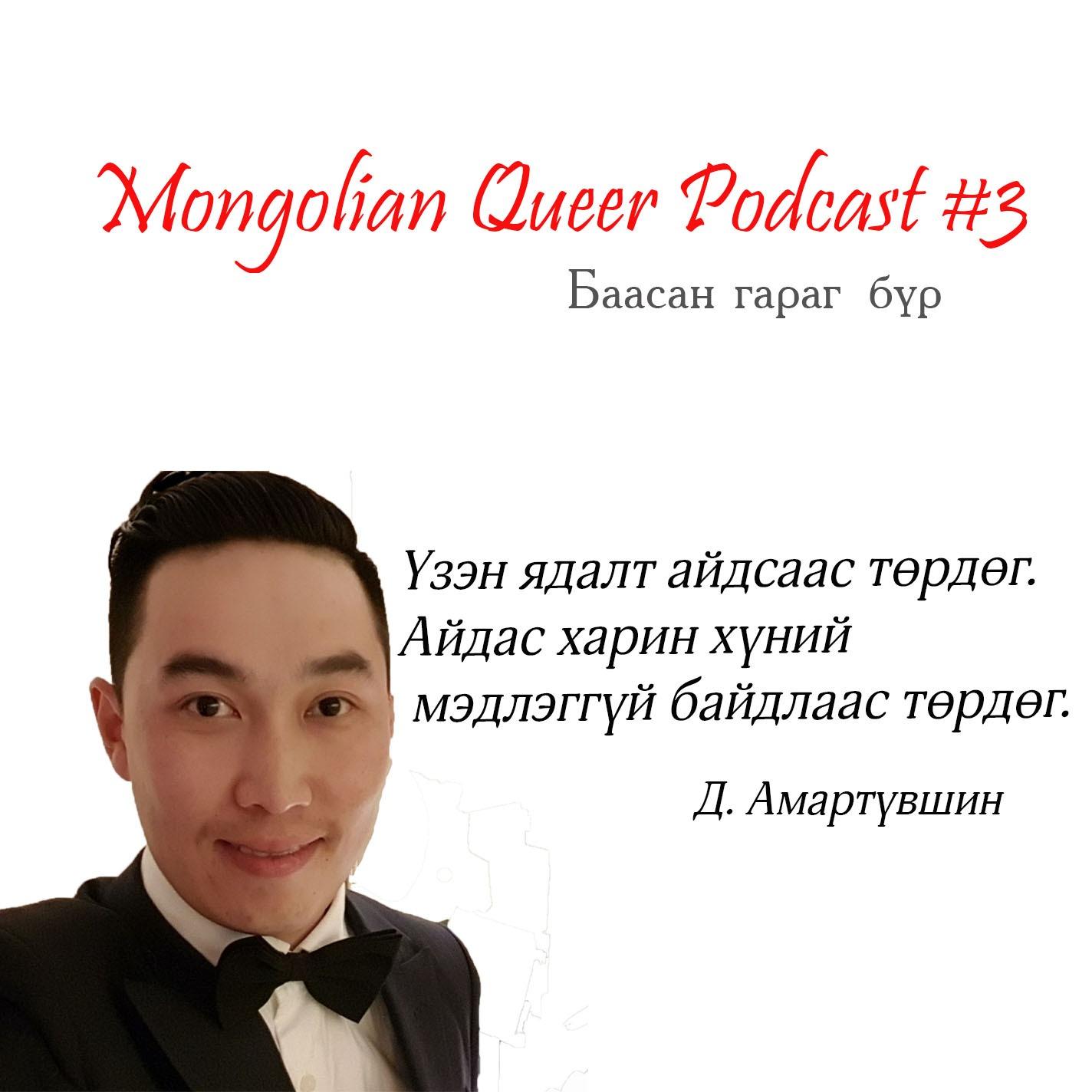 Mongolian Queer Podcast #3: Чөлөөт ярилцлага