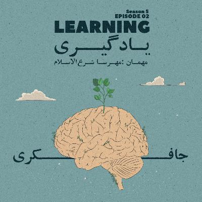 Episode 02 - Learning (یادگیری)