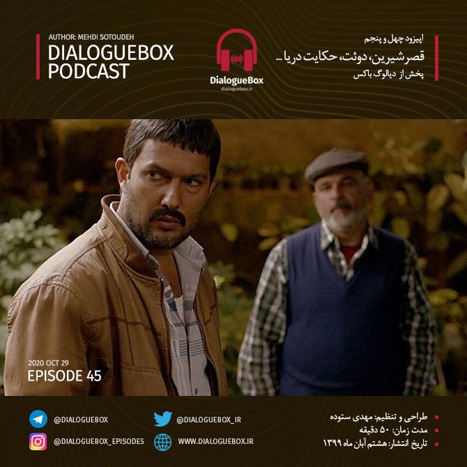 DialogueBox - Episode 45