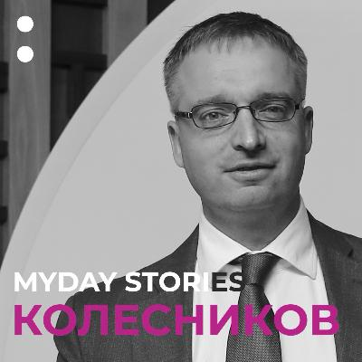 7.Колесников в проекте MYDAY STORIES