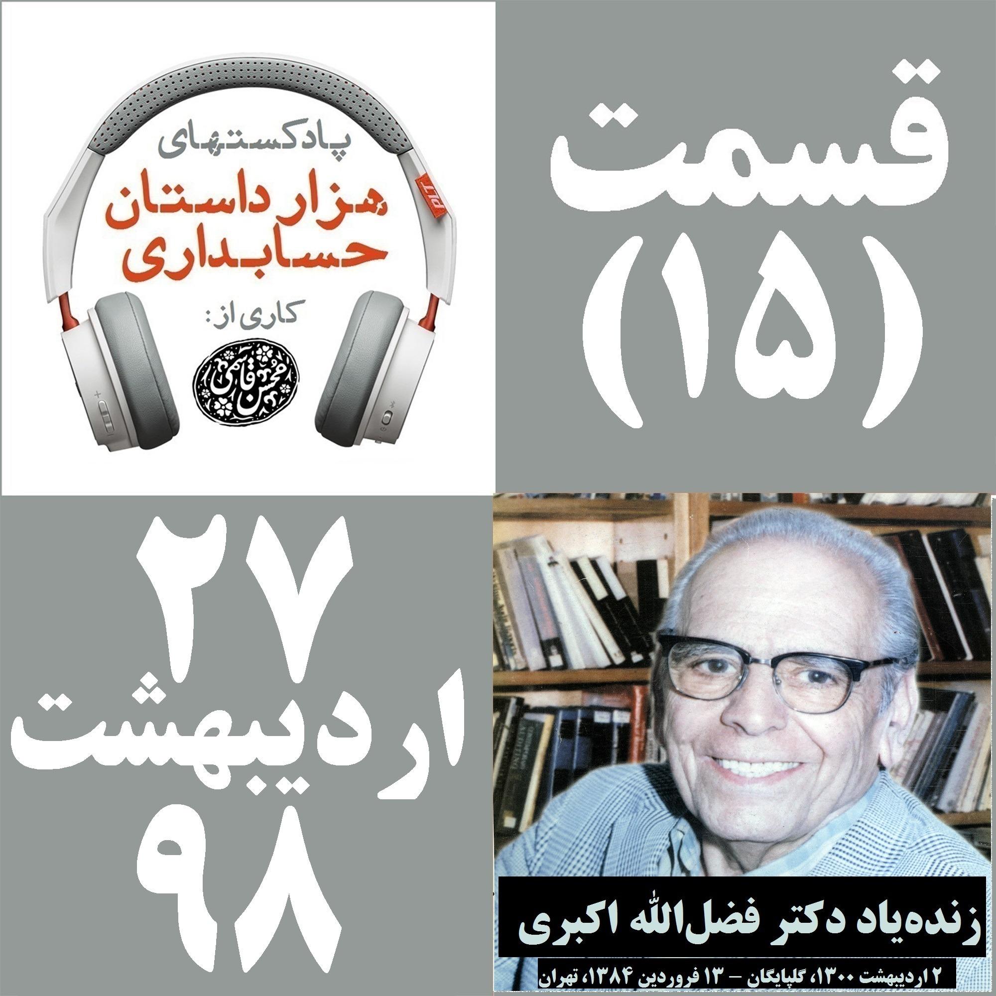 قسمت 15- زندهیاد دکتر فضلالله اکبری و دانشکده علوم اداری و مدیریت بازرگانی دانشگاه تهران