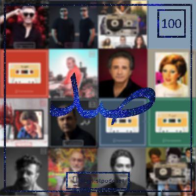 LIVE 100 - پلی لیست لایو - صد